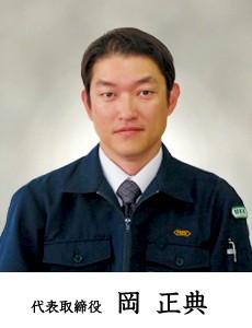 代表取締役 岡 正典
